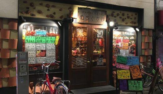 沖縄居酒屋 ぬちぐすい( 東京都台東区@浅草 ) ~沖縄のお酒といえば泡盛でしょ♪~