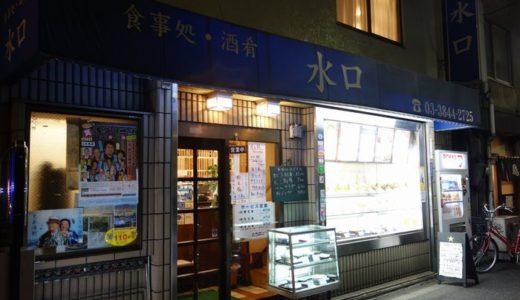 食事処・酒肴 水口食堂( 東京都台東区@浅草 ) ~私好みの浅草定食屋を発見☆~