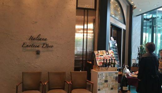 イタリアーナ エノテカ ドォーロ( 東京都港区@海岸 ) ~東京のパスタはレベルが高い!?~