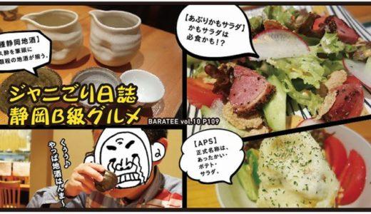 雑誌 BARATEE(バラッティ)Vol.10発売 ~居酒屋『薊』特集☆~