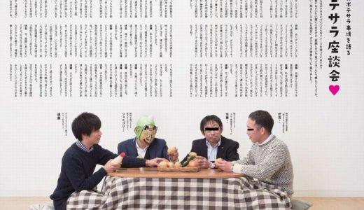 静岡フリーマガジンすろーかる2月号『ポテサラ座談会』に参加したよ!