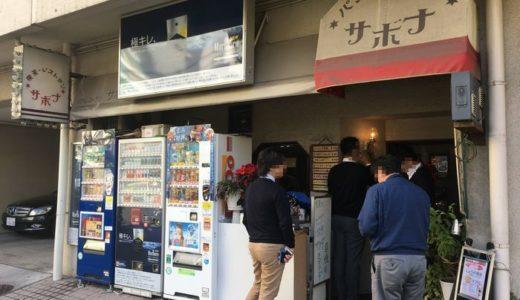 """喫茶レストラン サボナ( 東京都港区@海岸 ) ~人気の男飯""""ポークカツカレーセット""""♪~"""