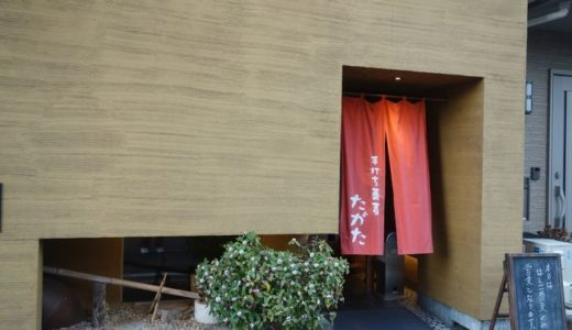第2回 静岡はしご蕎麦に参加したよ!(3) ~『たがた』からの『青葉』で5軒はしご蕎麦♪~