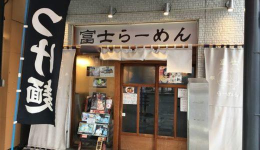 富士らーめん( 東京都台東区@浅草 ) ~浅草でうまい豚骨ラーメンといえばここ!~