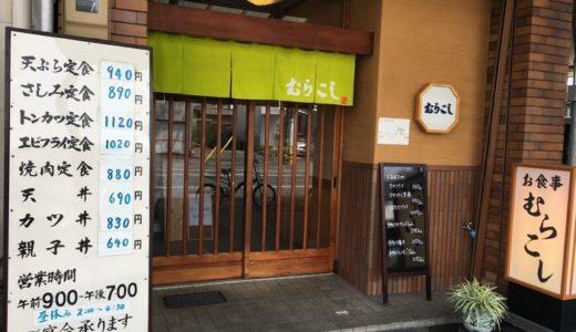 むらこし食堂【17】( 静岡県静岡市葵区 ) ~新メニューのミニやき肉丼とそうめんセット♪~