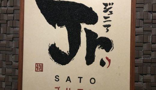九州和牛 SATOブリアンJr.( 東京都杉並区@阿佐谷 ) ~ベールに包まれる大人の秘密基地~