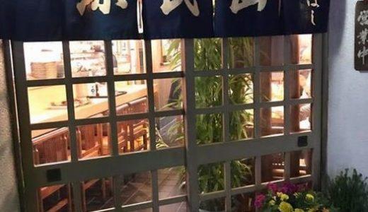 源氏山(げんじやま)( 静岡県静岡市葵区@鷹匠 ) ~半年以上予約が取れない店~