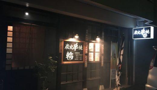炭火串焼 輪(りん)( 静岡県焼津市 ) ~焼津藤枝界隈でトップレベルの焼き鳥~