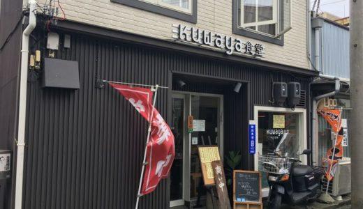 Kuwaya食堂【6】( 静岡県静岡市葵区@西門町 ) ~高コスパのはんぺんフライ定食~