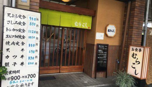 むらこし食堂【18】( 静岡県静岡市葵区@安西 ) ~最近マイブームの親子丼定食~