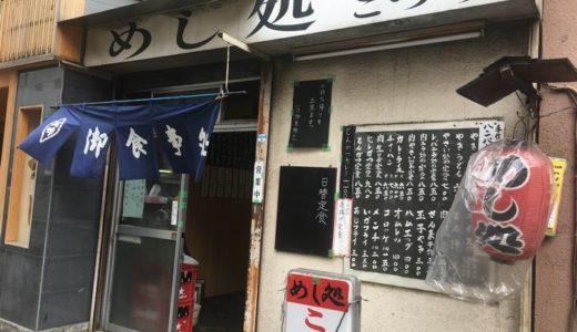 めし処 こづち( 東京都渋谷区@恵比寿 ) ~お洒落な町で出会った愛しき老舗定食屋~
