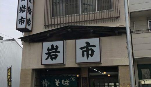 岩市支店【7】( 静岡県静岡市駿河区 ) ~蕎麦屋のおいしいカレーライスセット~