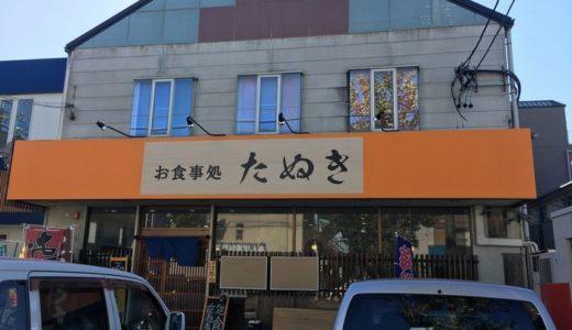 お食事処 たぬき( 静岡県静岡市駿河区 ) ~気軽に入れる家庭的な定食屋さん~