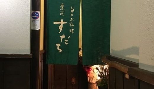 鷹匠すだち( 静岡県静岡市葵区@鷹匠 ) ~カウンターで旬の日本料理とお酒を楽しむ~