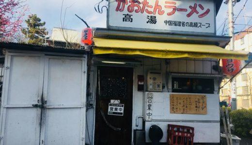 かおたんラーメンえんとつ屋( 東京都港区@南青山 ) ~超コクのある中毒スープ♪~