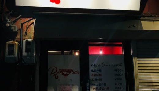 担々麺専門店 Remenbar(リメンバー)( 静岡市葵区@常磐町 ) ~深夜の暴飲暴食団~