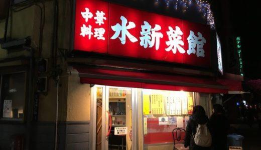 中華料理 水新菜館( 東京都台東区@浅草橋 ) ~下調べなしで焼肉定食を注文~