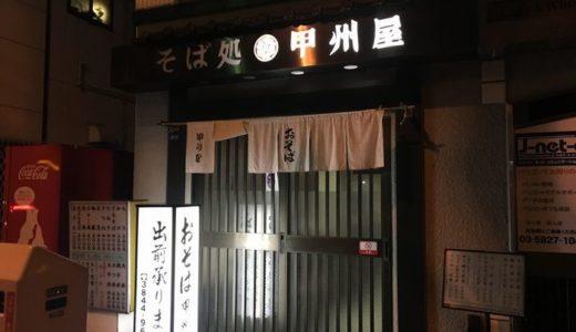 そば処 甲州屋( 東京都台東区@寿 ) ~蕎麦屋の安定感あるかつ丼定食~