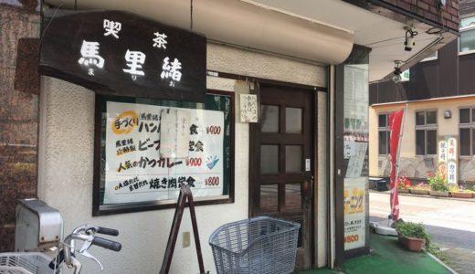 喫茶 馬里緒(まりお)( 静岡県静岡市駿河区 ) ~昔ながらの落ち着く昭和の喫茶店~