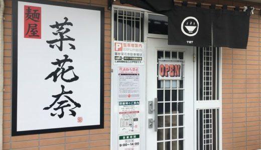 麺屋 菜花奈(なばな)( 静岡県菊川市 ) ~1番人気の魚貝鶏塩拉麺~