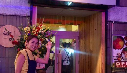 いくら丼専門店 波の 静岡中央本店( 静岡市葵区@御幸町 ) ~超贅沢な三食いくら丼~