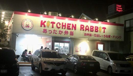 キッチン ラビット( 静岡県駿東郡清水町 ) ~みんなに愛される高コスパのお弁当屋~