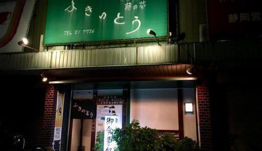 御食事処 ふきのとう( 静岡市駿河区 ) ~基本の白米と味噌汁が絶品の魚定食~