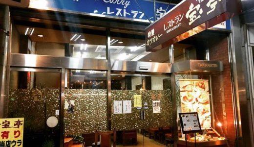 レストラン 宝亭(たからてい)( 静岡県熱海市 ) ~超コクのある濃厚カツカレーが大好き~