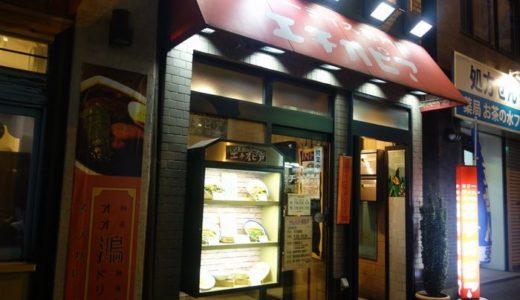 カリーライス専門店 エチオピア( 東京都千代田区神田 ) ~感動を覚える豆サラダ~
