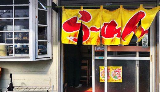 らーめん処 よなかそば( 神奈川県藤沢市 ) ~衝撃のバベルの塔炒飯~