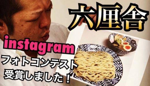 【ジャニごりTV】六厘舎丼いただきました! ~六厘舎フォトコンテスト受賞~