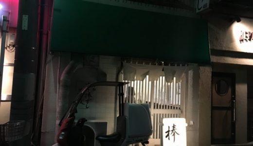 468(ヨーロッパ)( 東京都台東区@西浅草 ) ~名物の穴子棒寿司と芋吸~