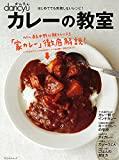 dancyu「カレーの教室」 ~たまには男の料理もいいかも!~