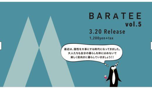 雑誌 BARATEE(バラッティ)を1ページ担当することになりました!