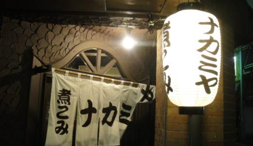 煮こみ ナカミヤ( 静岡市葵区 )