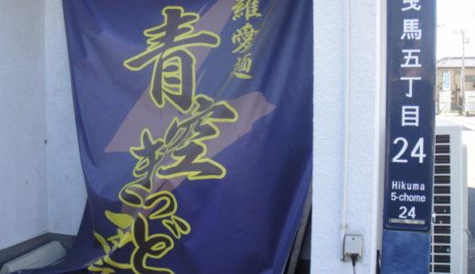 電撃羅愛麺 青空きっど 零( 浜松市曳馬 )