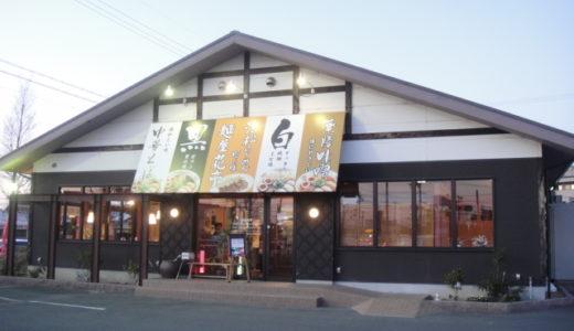 麺屋 花亭( 浜松市 )