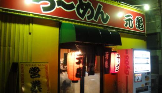 らーめん元亀(げんき)( 浜松市 ) ~昔と変わらずうまい!~