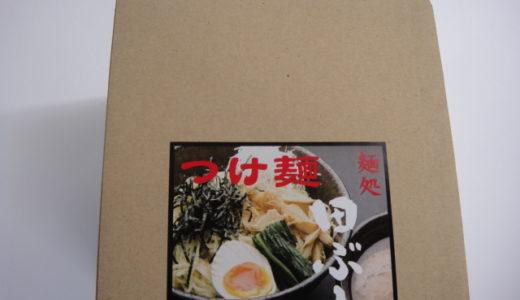 【お取り寄せ】田ぶし つけ麺