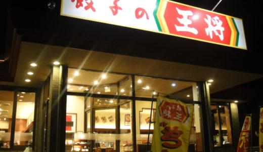 餃子の王将( 焼津市 )