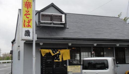 中華そば 蔵( 焼津市 ) ~蔵くら麺 850円~