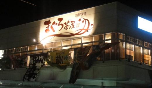 まぐろ茶屋( 焼津市 )