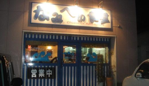 なみへい食堂( 静岡市 )