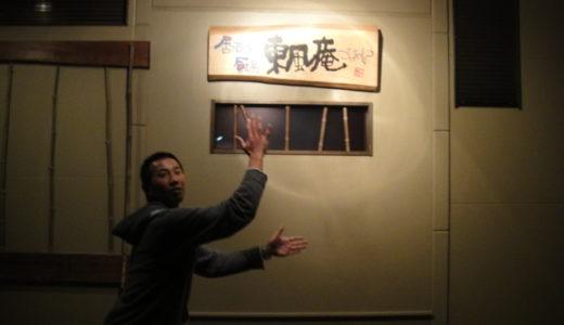 居酒屋 東風庵(こちあん)( 焼津市 ) ~和食とアジアを融合させた料理☆~