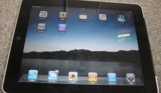 本日発売のiPadを使ってみた!