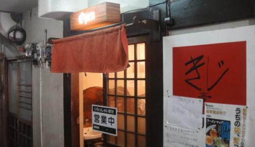 きじ亭【3】( 静岡市 ) ≪冷やし塩つけ麺≫