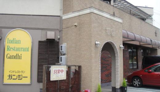 インドレストラン ガンジー【2】( 静岡県焼津市 )