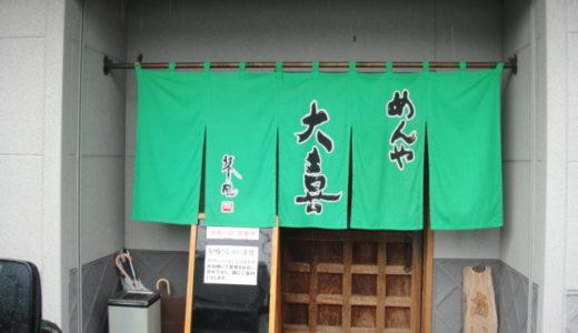 めんや大喜( 島田市 )