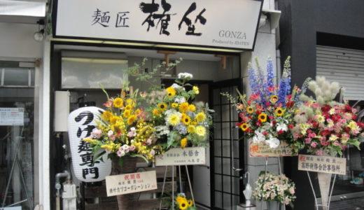 麺匠 権坐(ごんざ)( 静岡市葵区 ) ~つけ麺 780円~