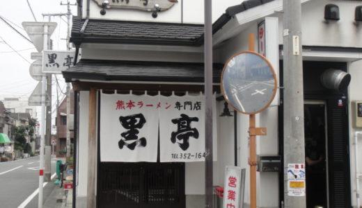 黒亭( 熊本県 )